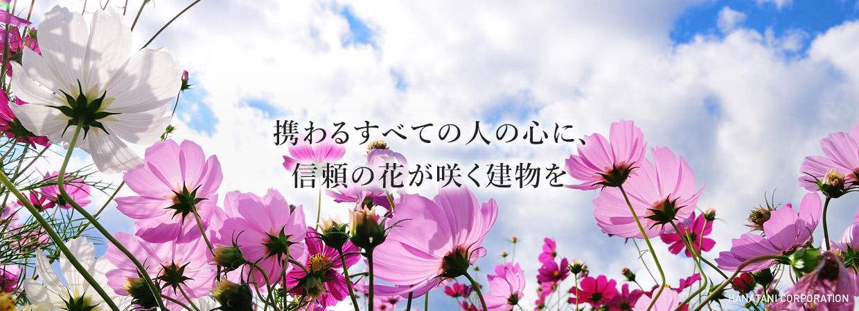 携わるすべての人の心に、信頼の花が咲く建物を